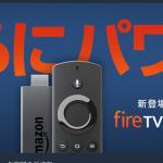 新型Fire TV Stick日本でも2月21日予約開始、4月6日発売予定